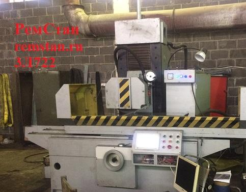ООО «ПКФ РемСтан» выполняет капитальный ремонт и модернизацию плоскошлифовальных станков 3Л722